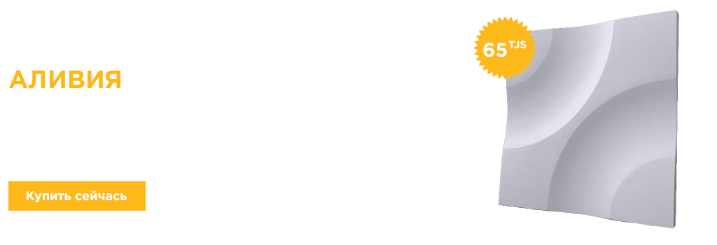 slider-botom-3d-panel-aliviya