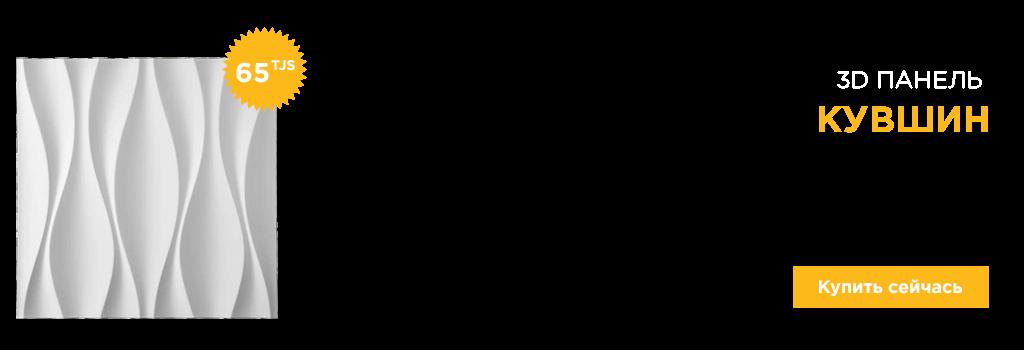 slider-botom-3d-panel-kuvshin
